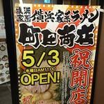 66910477 - G.W.初日にオープン!!