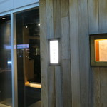 南渋谷 なみの上 - モダンな和空間の小洒落た居酒屋1