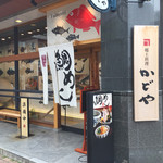 郷土料理かどや - ロープウェイ街の入口にあるお店です。土日のお昼は行列ができています。
