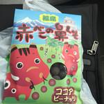 福島松川PA(上り) - 料理写真:鼻くそ