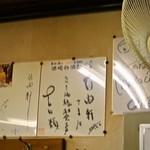 自由軒 - 吉田類のサイン色紙