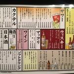 炭火焼肉やざわ - ドリンクメニュー(税抜)