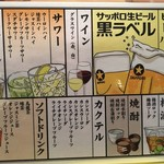 炭火焼肉やざわ - 飲み放題メニュー(コースご注文のお客様)