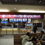 グリル カキヤス - グリル カキヤス 東京スカイツリータウン・ソラマチ店