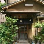 太田鮨 - 外観(17-05)