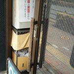 麺屋 どらいち - 外観(入口)