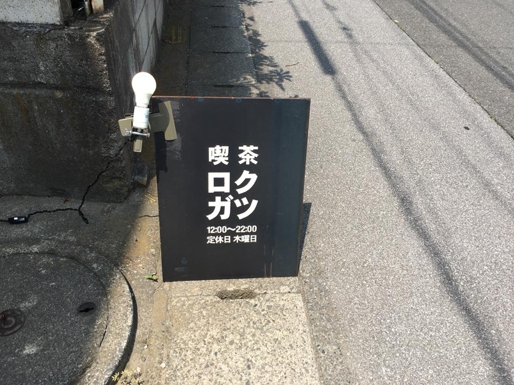 喫茶ロクガツ name=