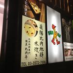 比内地鶏と産直鮮魚 銀座 比内亭 -