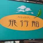 YamagataSteak&CafeRestaurant飛行船 - (2017-5-12)  看板
