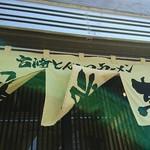 関西 風来軒 - バタバタのれん…(´Д`)