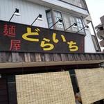麺屋 どらいち - 外観