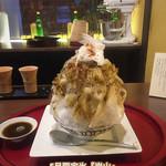 おづKyoto -maison du sake- - 5月限定かき氷『岩山』ほうじ茶ベースです。