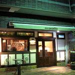 ビストロ  アン・ココット - 福岡市博多区住吉にある、Bistro en cocotte(ビストロ アン ココット)。キャナルシティ博多の近く。