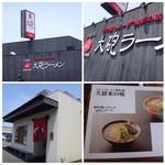 66932050 - 室見川近く「小田部」にあるラーメン店。 久留米発祥の老舗ですし、市内にも何店舗か展開されていますね。