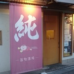 旨旬酒場 純 - 店舗