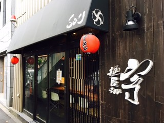 麺屋宗&SOU 中目黒店 - 首都高速中央環状線沿いの路面店!