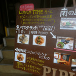 Casual Dining PiPi - ランチメニューボード