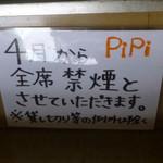 Casual Dining PiPi - 4月禁煙に・・