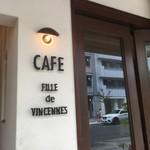 カフェ・フィユ・ドゥ・ヴァンサンヌ -