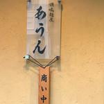 讃岐麺屋 あうん - 外観