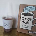 コーヒー&バナナ - アサイーベースのスムージー♪