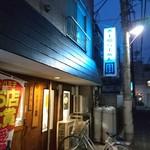 Niboshiiwashiramenen - 外観(夜)