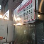 中村屋 - 店頭☆★★☆