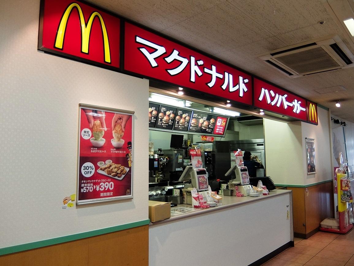 マクドナルド なじおプラザ店