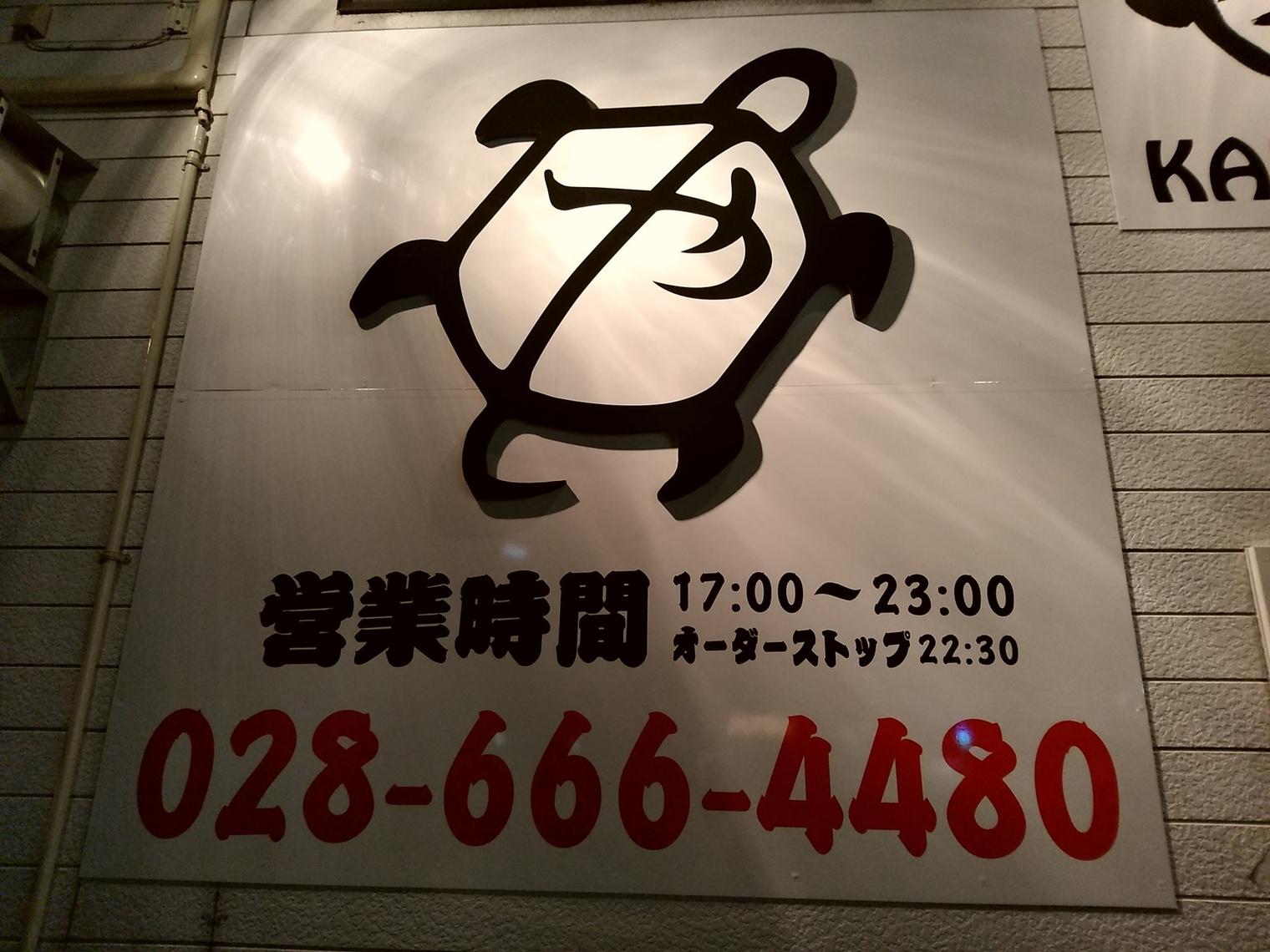 かめや 宮の橋店 name=