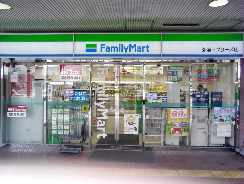 ファミリーマート 弘前アプリーズ店