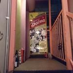 ガンゲット・ダイマ - お店はアパート?の二階