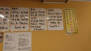 人形町串屋 あげとん - メニュー(17-05)