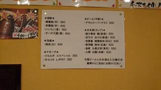 人形町串屋 あげとん - ドリンクメニュー(17-05)