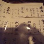 両花 - 日本酒メニュー1