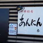 中華厨房あんにん - 看板です。