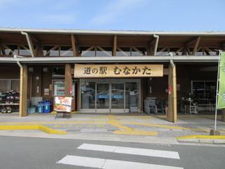 道の駅むなかた - 入口
