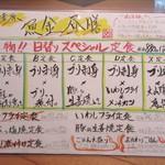 66952243 - メニュー、魚金昼膳