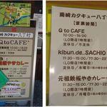 さん太 - さん太八丁村(愛知県岡崎市)食彩品館.jp撮影