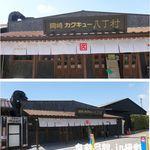 さん太 - 施設全体(愛知県岡崎市)食彩品館.jp撮影