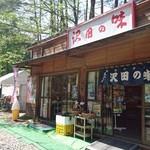 森のカフエKISEKI -