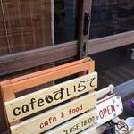 自家焙煎コーヒーcafe・すいらて - 北長狭通り、花隈駅近くのカフェ「すいらて」さんです(2017.5.13)