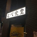 とべ食堂 -