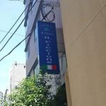 イル・ピッチョーネ - 住宅街の中のこの看板が目印