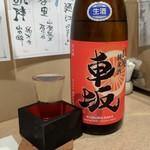 よし春 - 山廃純米酒 車坂