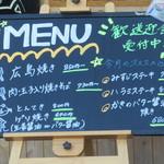 広島焼き どんき - 店前のメニュー