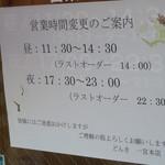 広島焼き どんき - 営業時間