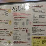 広島焼き どんき - ドリンクメニュー