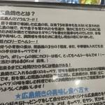 広島焼き どんき - 広島焼きの説明