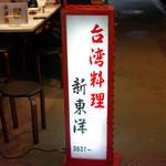 台湾料理 新東洋 - 看板