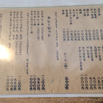 66960947 - 丼と定食のメニュー
